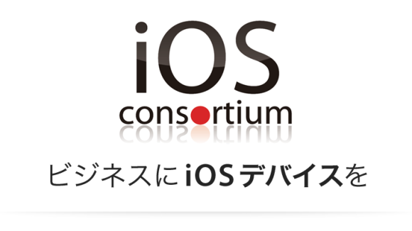 社団法人iOSコンソーシアム