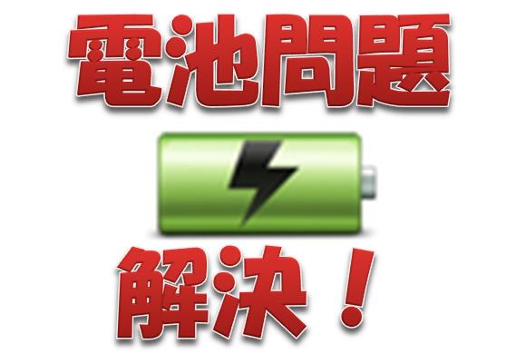 iOS 7.0.6で一部iPhoneに発生するバッテリー消耗問題を簡単に解決!