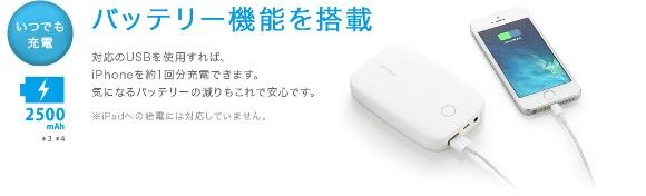 「ポケットフルセグ 録画対応テレビチューナー」充電機能
