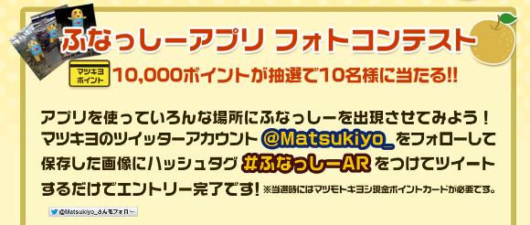 マツキヨポイント1万円分が当たるキャンペーンも実施中