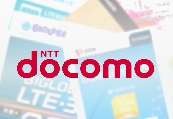 ドコモ、MVNO向け接続料を半額以下に。「格安SIM」の価格競争激化か?