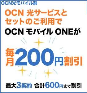 「OCN光モバイル割」