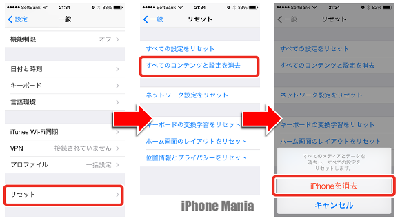 iPhoneをリセット