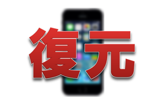 iPhoneの故障、紛失時や機種変更に必須!iPhoneをバックアップから復元する5ステップ
