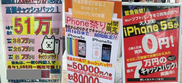「MNPでiPhone 5s無料+キャッシュバック終了」最終日の現場で直撃取材!