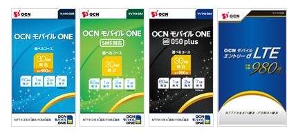 SIMカード「OCNモバイルONE」
