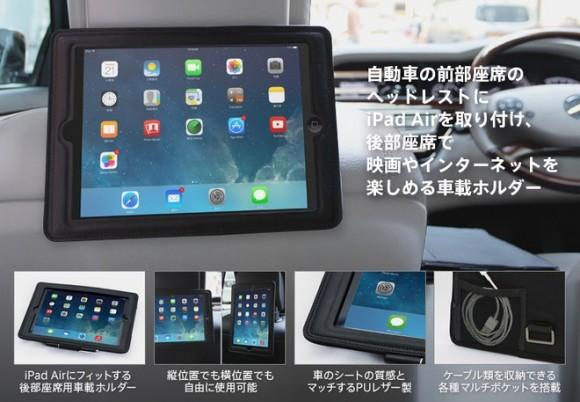 iPad 車