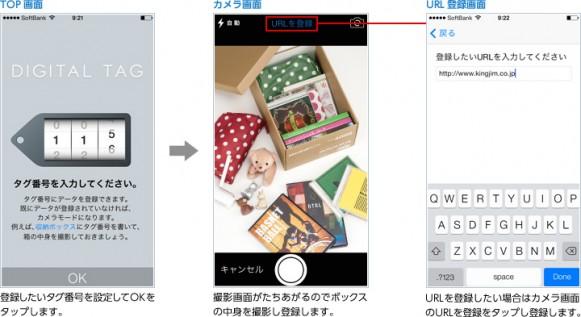 デジタルタグで箱の中身を登録