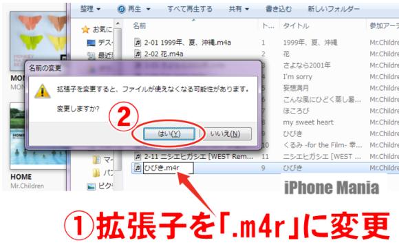 8.拡張子を「.m4r」に変更