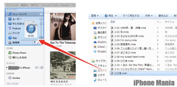 9.iTunesにドラッグ&ドロップで取り込み
