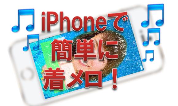 【使い方】簡単!無料!iPhoneの着信音に好きな曲を設定!