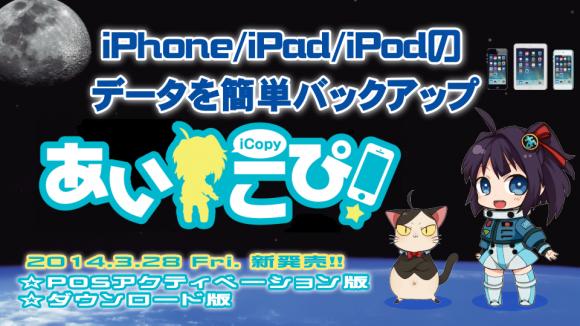 iPhone PC バックアップ