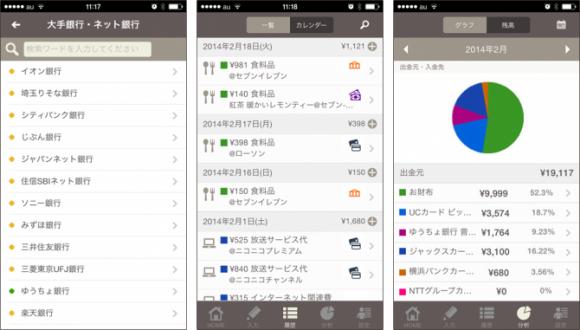 Zaim アプリ