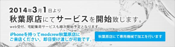 秋葉原店で即日対応、価格は6,980円から