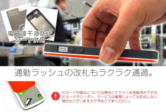 iPhone モバイルSUICA