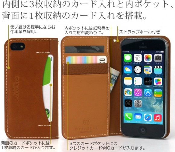 iPhone 5s ケース