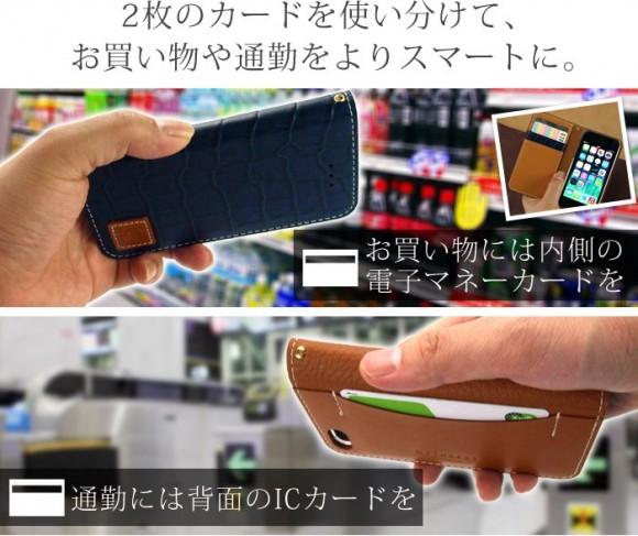 iPhoneケース カード
