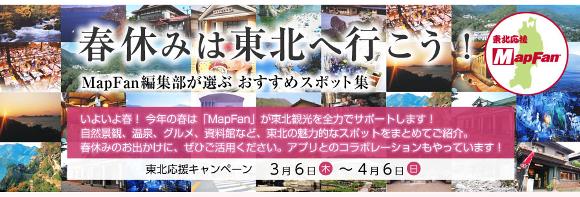 東北へ行こう!MapFan東北応援キャンペーン