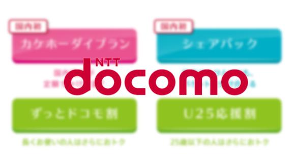 ドコモが新料金プランを発表、携帯各社の競争は新たなステージに突入!