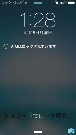 PINコードによるSIMロック