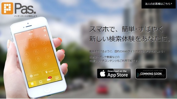 iPhone クーポンアプリ