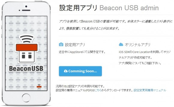 Beacon USB アプリ