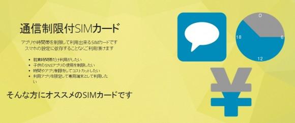 通信制限付エスモビSIMカード