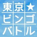 東京ビンゴバトル フラフラ