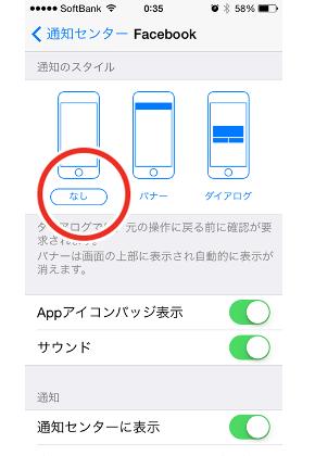 余計なアプリのプッシュ通知を無効にする