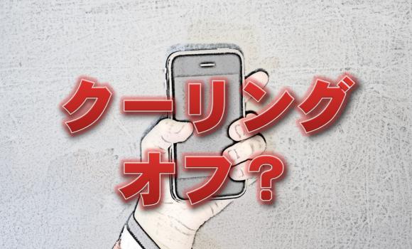 iPhoneなどスマホ契約にクーリング・オフ導入?