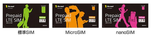iPhone プリベイド 国内SIM