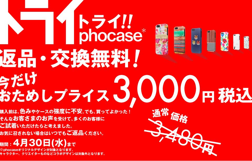 iPhoneケース ブランド