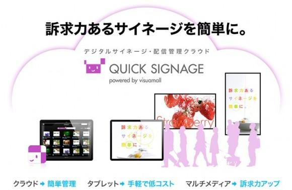 iPad 電子看板