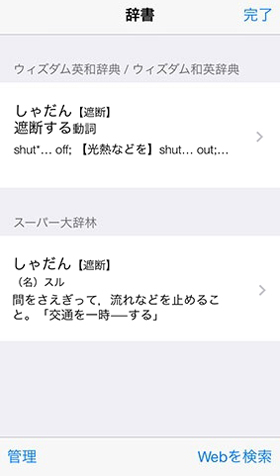iPhone 辞書機能4