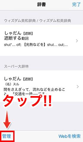 iPhone 辞書機能 追加
