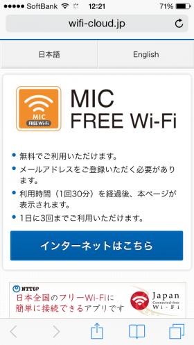 MIC Free Wi-Fi
