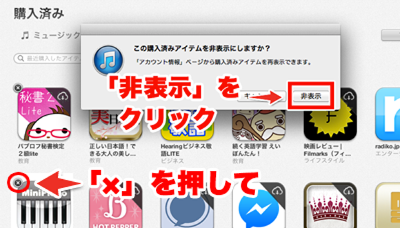 アプリ購入履歴削除3