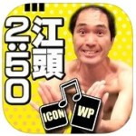 江頭アプリ