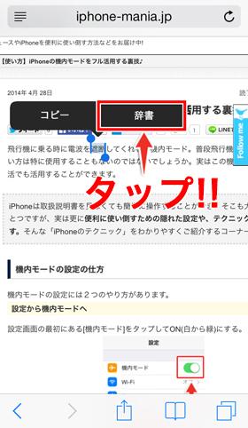 iPhone 辞書機能