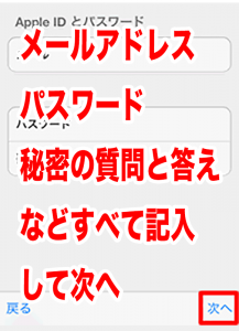 Apple ID作成5