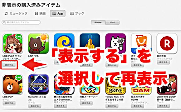 アプリ購入履歴削除7
