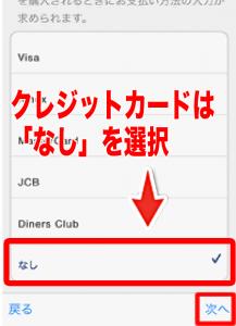 Apple ID作成6