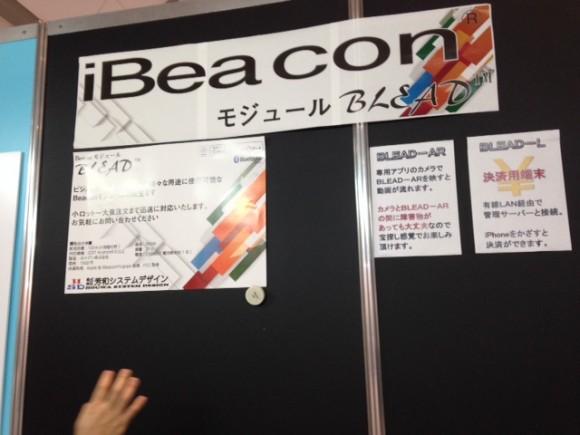 iBeacon端末 小ロット販売