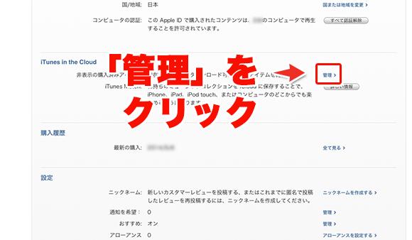 アプリ購入履歴削除6