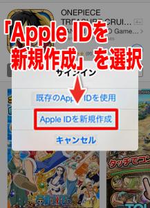 Apple ID作成2