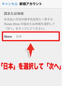 Apple ID作成3