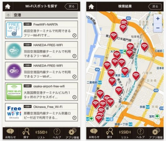 公衆無線LAN アプリ 無料開放 携帯3社 NTT-BP