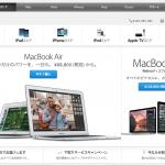Apple 返金日数 短縮