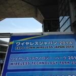 ワイヤレスジャパン 東京ビッグサイト