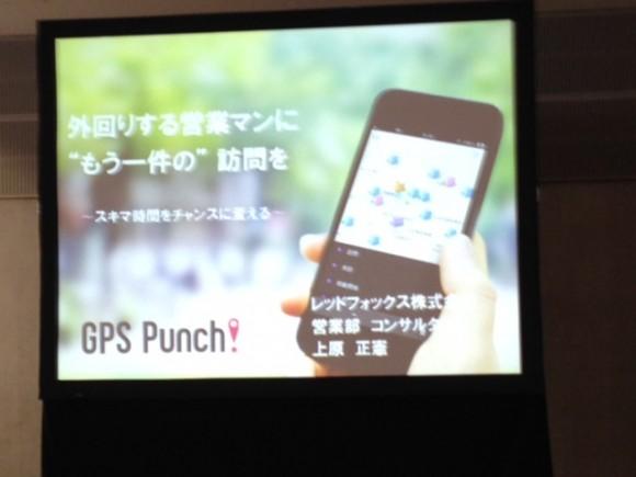 GPS Punch